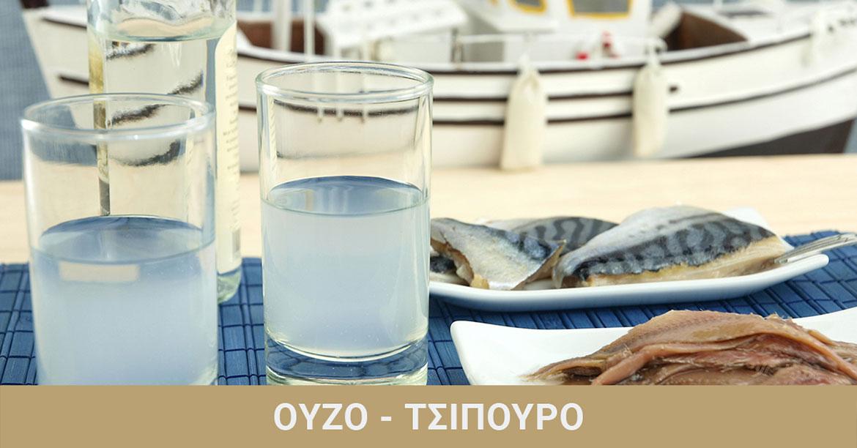 Ouzo - Τσίπουρο