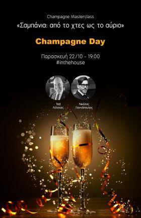(22/10/21) Champagne Day - Σαμπάνια απο το χτες ως το αύριο