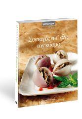 Συνταγές απ' όλο τον κόσμο