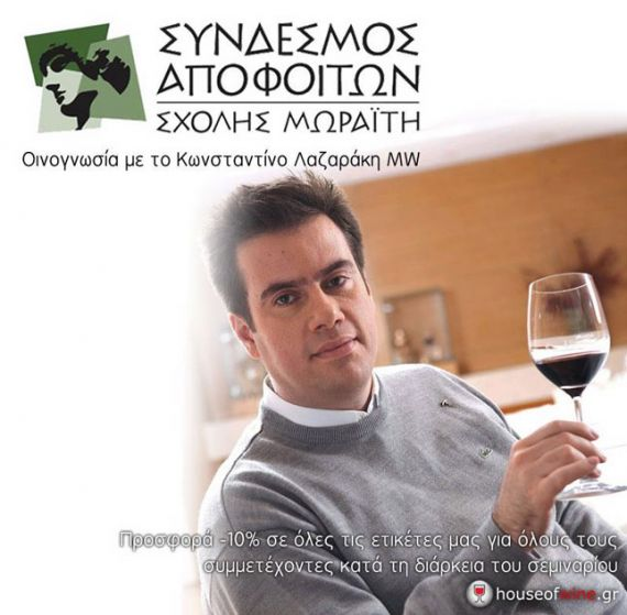 """Κρασιά από το σεμινάριο """"ΣΑΣΜ"""""""