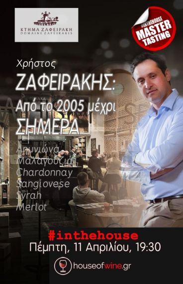 (11/4/2019) Ζαφειράκης: Από το 2005 μέχρι σήμερα