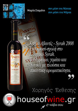 House of Wine:Χορηγός