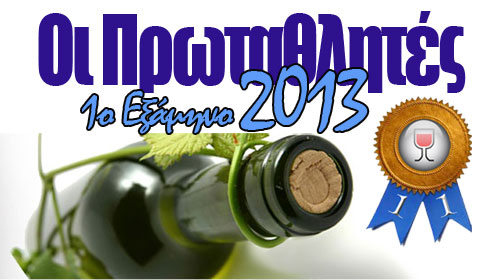 Οι Πρωταθλητές-1ο Εξάμηνο 2013