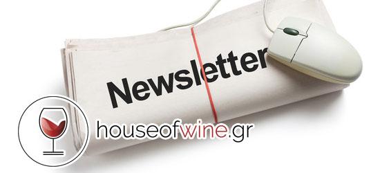 House of Wine - Η Ενημέρωση της Εβδομάδας